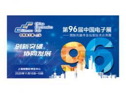 聚焦中国电子展无源器件专区,应用创新和产品研发与时代共舞