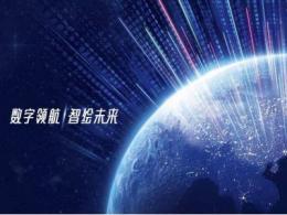 新华三:推动计算产业的持续革新