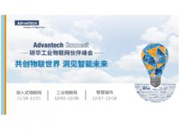 预见物联新未来  2020研华工业物联网伙伴峰会报名开启!