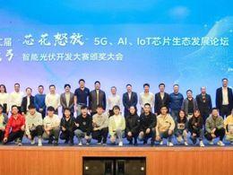 AI光伏大赛圆满落幕,Imagination和紫光展锐携手助力高校AI应用创新