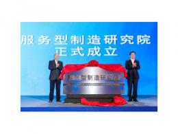 第四届中国服务型制造大会在杭州召开  首个服务型制造研究院揭牌