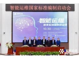 聚焦行业变革,新华三集团参与智能运维国家标准制定