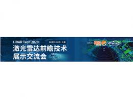 2020激光雷达前瞻技术展示交流会12月沪上起航!
