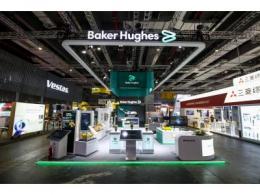 贝克休斯首次以全新品牌形象独立亮相第三届进博会
