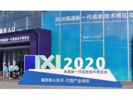 文思海辉智能多语言服务平台亮相2020南通新一代信息技术博览会
