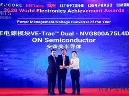 VE-Trac Dual获ASPENCORE全球电子成就奖