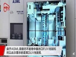 ASML展示的DUV光刻机与EUV光刻机有什么不同?