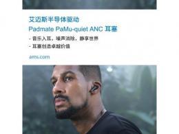 艾迈斯半导体的先进主动降噪技术为Padmate新款PaMu Quiet耳塞提供核心卖点
