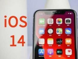 苹果发布iOS 14.2,对 iPhone做了哪些改进?