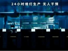 小米智能工厂曝光,透露出哪些信号?