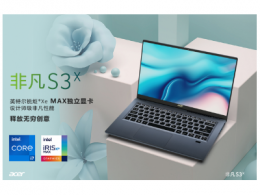 搭载设计师级独显英特尔Xe MAX,非凡S3x体验全能创作