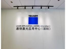 通快在中国深圳设立激光应用中心