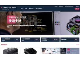 Traco Power 推出新的中文网站
