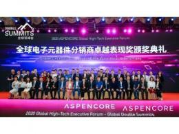 2020 ASPENCORE全球高科技领袖论坛--全球分销与供应链峰会暨分销商卓越表现奖圆满落幕