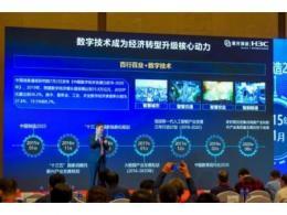 """新华三大学荣获CIE2020中国IT教育论坛""""优秀案例奖"""""""