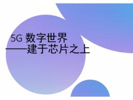 紫光展锐与Omdia联合发布《5G数字世界-建于芯片之上》白皮书