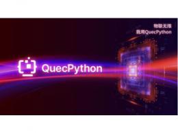不再低调,QuecPython横空出世