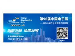 展、会、赛三位一体,第96届中国电子展将于11月16日盛大开幕