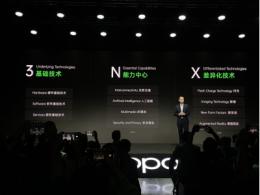 """陈明永宣布OPPO科技跃迁战略:""""3+N+X"""""""