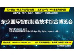 东京国际智能制造技术综合博览会——线上线下五展同期!1.20-1.22不容错过!