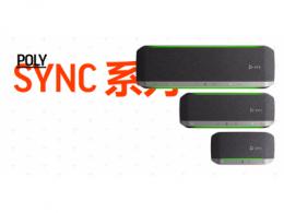 Poly博诣推出全新Poly Sync系列智能便携扬声器为不同协作环境提供卓越音质