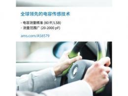 艾迈斯半导体最新推出的电容传感器是业界首款可靠的手动驾驶防欺骗方向盘感测解决方案