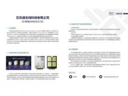 芯讯通荣获2020世界物联网新技术新产品新应用创新奖