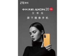中兴官方:AXON 20至尊版敬请期待