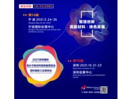 第14届 宁波国际塑料橡胶工业展览会 宁波国际高分子新材料新装备博览会