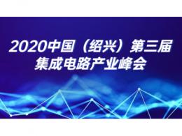 【图文直播】2020中国(绍兴)第三届集成电路产业峰会