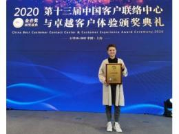 "transcosmos 荣获""金音奖——中国最佳客户体验奖"""