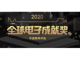 宜普电源转换公司荣获2020全球电子成就奖 -- 年度杰出贡献人物奖