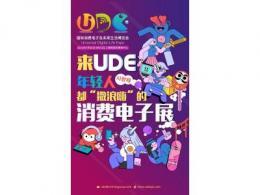 Z世代来了 UDE2021打造全球首个面向C端的消费电子展