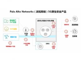 Palo Alto Networks(派拓网络)宣布推出业界首款5G原生安全产品