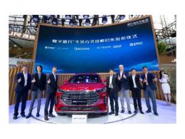 聚焦变革驾乘体验,多款搭载高通骁龙汽车数字座舱平台的全新车型  亮相广州国际车展