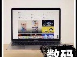 不到八千的新MacBook Air,有万元PC都给不了的快感