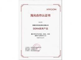 宜鼎国际DRAM 内存产品兼容国产化认证
