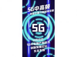 深入解读5G中高频关键技术,看万物如何互联?