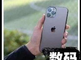 iPhone 12 Pro Max评测:用一周瘦了5斤
