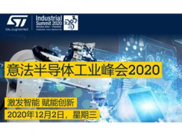 意法半导体工业峰会2020将在深圳举办