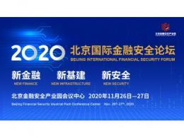 中国信通院与北京金融安全产业园签署合作协议