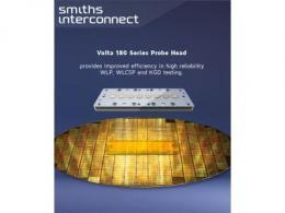 史密斯英特康发布Volta 180系列探针头提升晶圆测试方案性能
