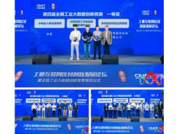 中国信通院联合主办的第四届工业大数据创新竞赛圆满落幕