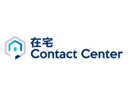 Transcosmos中国发布家庭代理联络中心服务,帮助企业管理高峰时段,并通过云上的私有数据管理环境增强BCP