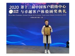 """环球航空公司荣获""""中国最佳客户体验奖"""",并获""""金声奖"""",这是中国联络中心行业中享有盛名的奖项"""