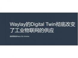 Waylay数字双革命在工业物联网中的应用