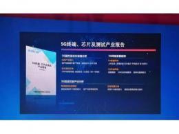 中国移动联合芯讯通发布《5G终端、芯片及测试产业报告》