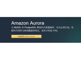 AWS发布新一代Amazon Aurora Serverless
