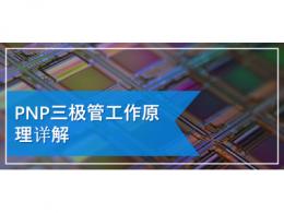 PNP三极管工作原理详解