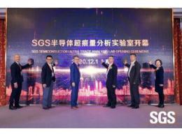 SGS半导体超痕量分析实验室落户张江 助力长三角地区芯片产业腾飞